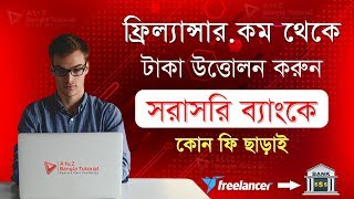 Video How to withdraw money from Freelancer to Local Bank । Freelancer withdrawal Method download MP3, 3GP, MP4, WEBM, AVI, FLV November 2018