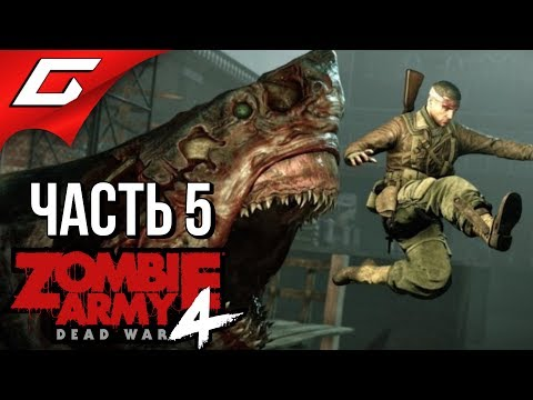 ZOMBIE ARMY 4: Dead War ➤ Прохождение #5 [Макс. Сложность] ➤ ЗОМБИ ЗООПАРК