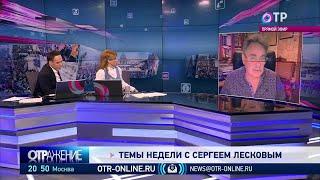 Сергей Лесков: В мировой «гонке вакцин» медицина превращается в орудие шантажа