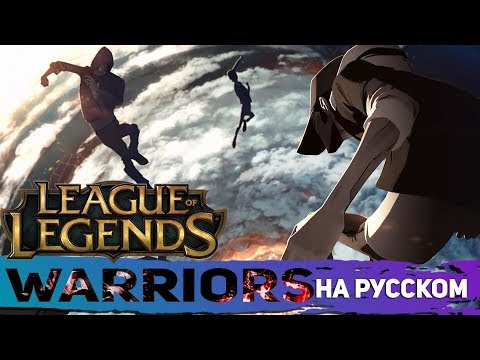 Imagine Dragons: Warriors | League Of Legends Song (на русском)
