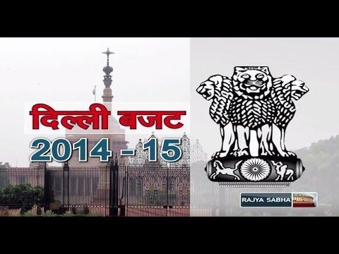 Sansadiya Vad Vivaad – Delhi Budget 2014-15 (Part 1/3)