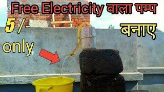 Free Electricity वाला पम्प बनाए सिर्फ 5/- रुपए मे ।How to make a pump in 5/- rupees