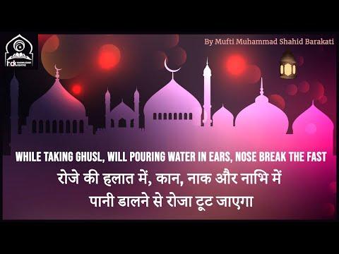 रोजे की हलात में, कान, नाक और नबी में पानी डालने से रोजा टूट जाएगा?
