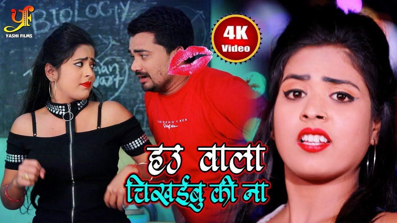 Download Satyam Raj (Kittu) का ये वीडियो मार्केट में आग लगा देगा - हऊ वाला चिखईबु की ना - Bhojpuri songs 2020