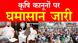 Farmers Protest: कृषि कानूनों पर घमासान, CM Amrinder ने कहा- किसान आंदोलन से देश की सुरक्षा को खतरा