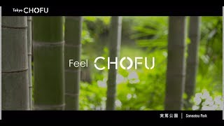 「Feel  short ver.」東京都調布市のプロモーション映像 The promotion video of Chofu City, Tokyo