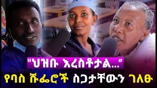 Ethiopia | Addis Ababa: Bus drivers weigh in on their concerns about COVID-19