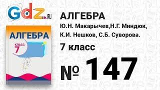 № 147- Алгебра 7 класс Макарычев