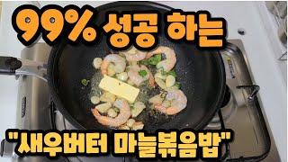 99퍼센트 성공하는 새우버터 마늘볶음밥 (shrimp …