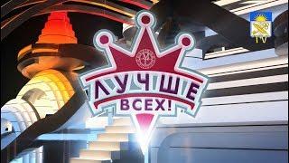 """Развлекательное шоу """"Лучше всех"""" (5-11 классы)"""