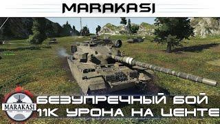 11к урона, безупречный бой на Centurion Action X World of Tanks