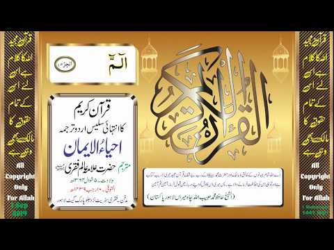quran-(para-1)-by-sheikh-mahir-al-muaiqly-verss-by-verss-with-urdu-translation-allama-alam-faqri