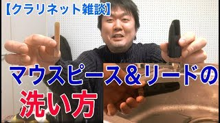 【クラリネット雑談】マウスピースとリードの洗い方と効果