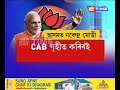 """We Are Committed To Implementing CAB"" : Modi"