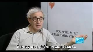 Вуди Аллен о правде жизни (субтитры)