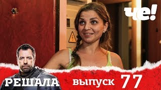 Решала | Выпуск 77 | Разоблачение мошенников и аферистов
