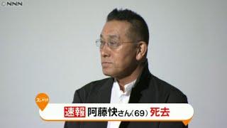 俳優の阿藤快さんが、15日に亡くなったことがわかった。69歳だった...