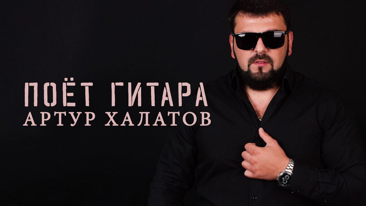 АРТУР ХАЛАТОВ ПОЕТ ГИТАРА СКАЧАТЬ БЕСПЛАТНО