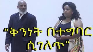 ETHIOPIA - Memehir Girma's Kindness in Action