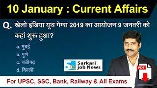 10 January 2019 करेंट अफेयर्स हिंदी | Daily Current Affairs Hindi PDF - Sarkari Job News