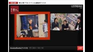 舞台「華アワセ」本番直前スペシャル2014.01.18 高木万平、中村誠治郎、...