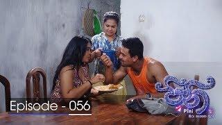 Pini | Episode 56 - (2017-11-07) | ITN Thumbnail