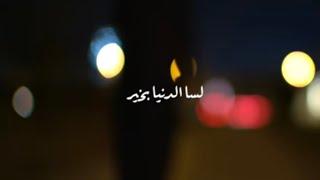 عماراب و أمل | لسا الدنيا بخير AmaRap فيديو كليب 2018