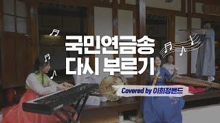국민연금송 다시 부르기 (covered by 이희정밴드…