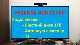 hISENSE 40N2176P. Подключаем жесткий диск, акустику, Т2
