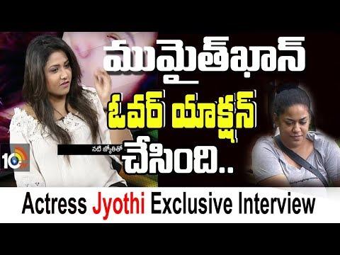 బిగ్ బాస్ అంతా నాటకం…? : Actress Jyothi Exclusive Interview After Bigg Boss Elimination | 10TV
