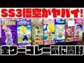 全部一気に開封!ワールドコレクタブルフィギュア「スーパーサイヤ人3悟空が超かっこいい!」DRAGON BALL Z