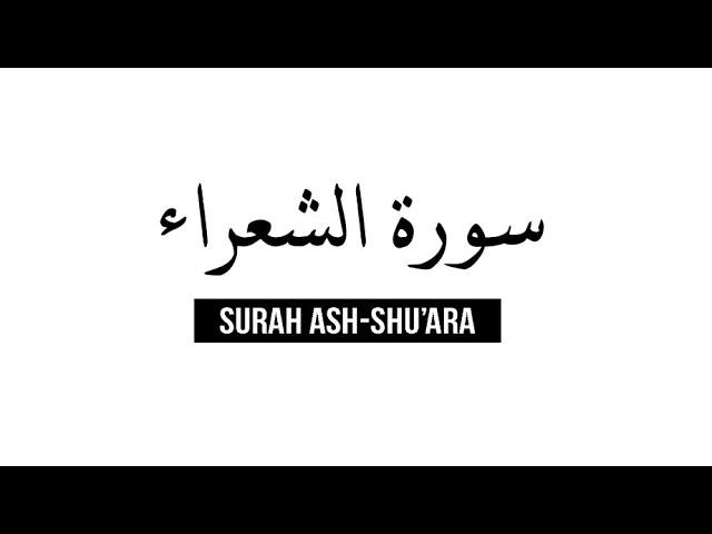 Surah Ash-Shu'ara - Islam Sobhi