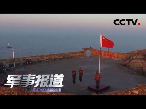 《军事报道》 开山岛迎来新一代守岛人 20190213 | CCTV军事
