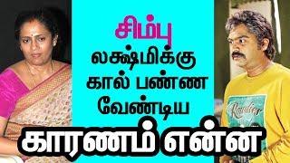 Simbu & Lakshmi Ramakrishnan Phone Call - Actual Reason Behind AAA Controversy