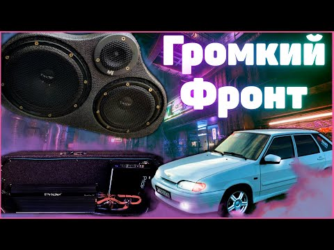 Установка ГРОМКОГО АВТОЗВУКА за 50к на ВАЗ 2114! (20 серия)