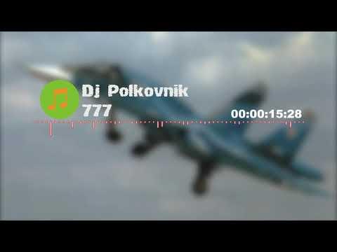 DJ POLKOVNIK - 777 / МУЗЫКА БЕЗ АВТОРСКИХ ПРАВ