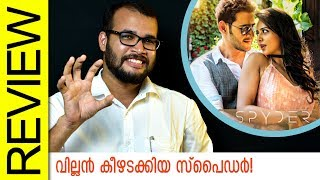 Spyder Tamil Movie Review by Sudhish Payyanur | Monsoon Media