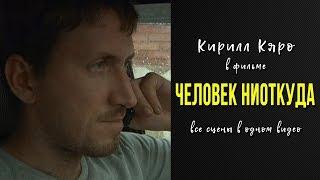Кирилл Кяро в фильме «Человек ниоткуда»