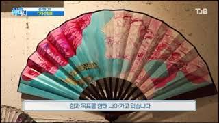 (전시아카이빙)_다다선선전 대전tjb방송