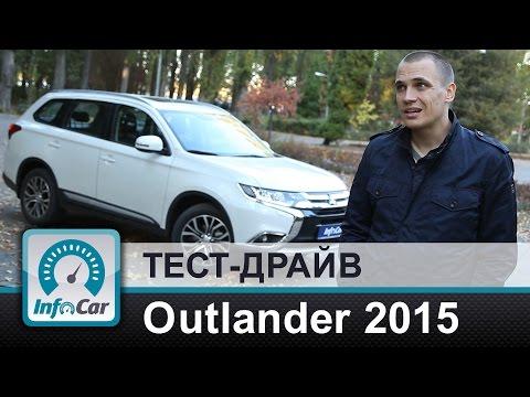 Mitsubishi Outlander 2015 - тест-драйв Мицубиси Аутлендер