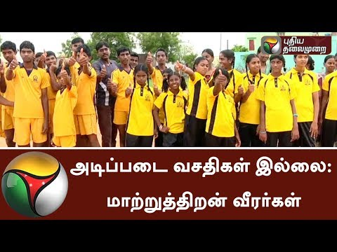 Differently abled sports students suffer due to lack of sport equipments