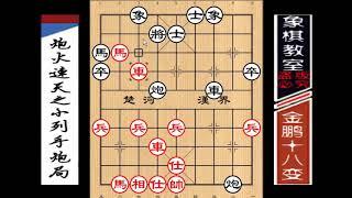 《金鹏十八变》古谱:炮火连天之小列手炮局(17)