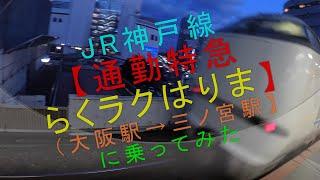 JR神戸線【通勤特急らくラクはりま(大阪駅→三ノ宮駅)に乗ってみた】