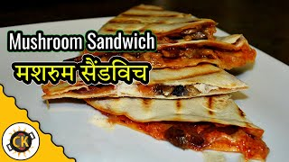 Mushroom Quesadilla Instant Meal Recipe Video By Chawlas-kitchen.com Episode #240