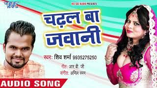 भोजपुरी का सबसे सुपरहिट गाना 2018 || Chadhal Ba Jawani || Bhatar Dabal Suhag Raat Me || Shiv Sharma