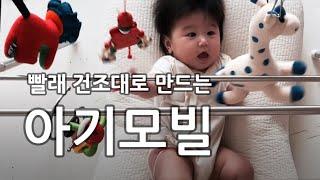 육아꿀팁 : 빨래 건조대로 만드는 아기모빌, 아기체육관