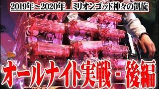 20192020オールナイト後編【SEVEN'S TV #290】