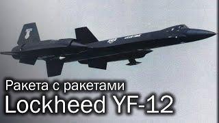 Lockheed YF-12   Круто, но дорого