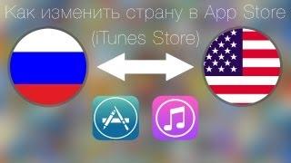 Как изменить страну в аккаунте iTunes Store (Apple ID)(Как изменить страну в аккаунте iTunes Store (Apple ID). Подписывайтесь на канал!!!, 2013-06-25T12:31:10.000Z)