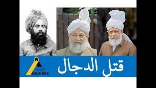 The True Meaning of Dajjal - Ahmadiyya Viewpoint